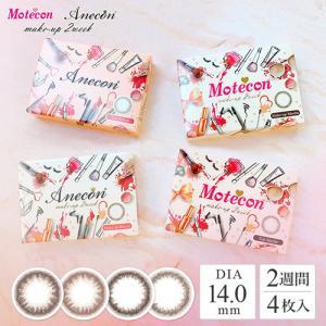 モテコンメイクアップ2ウィーク(Motecon make-up 2week) 1箱4枚入り /2ウィークカラコン(度なし・度あり)|select-eyes