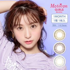 モテコン チョキチョキガールズマンスリー/ Motecon × CHOKI CHOKI GiRLS /1ヵ月交換(度あり・度なし/1箱1枚入り)|select-eyes