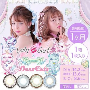 モテコン レディオアガール × エコネコ/motecon lady or girl × ECONECO/1ヵ月交換(度あり・度なし/1箱1枚入り)|select-eyes