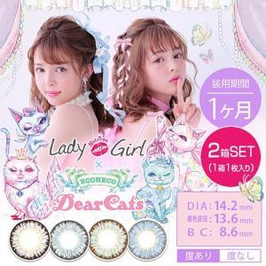 モテコン レディオアガール × エコネコ/motecon lady or girl × ECONECO/1ヵ月交換(度あり・度なし/2箱SET・1箱1枚入り)|select-eyes