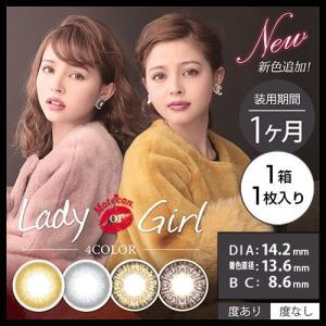 モテコン レディオアガール/motecon lady or girl/1ヵ月交換(度あり・度なし/1箱1枚入り)カラコンマンスリータイプ|select-eyes