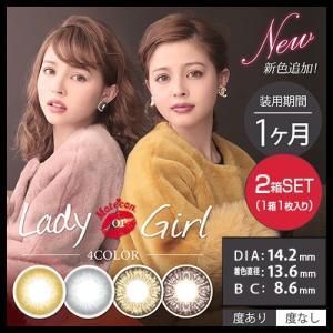 モテコン レディオアガール/motecon lady or girl/1ヵ月交換(度あり・度なし/2箱SET・1箱1枚入り)カラコンマンスリータイプ|select-eyes