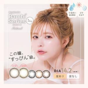 Bambi Series Natural(バンビシリーズ ナチュラル) ワンデー 1箱20枚入り|select-eyes
