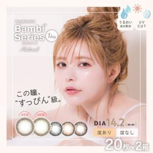 Bambi Series Natural(バンビシリーズ ナチュラル) ワンデー 20枚×2箱SET|select-eyes