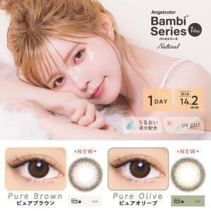 Bambi Series Natural(バンビシリーズ ナチュラル) ワンデー 20枚×2箱SET|select-eyes|03