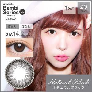 Bambi Series Natural(バンビシリーズ ナチュラル) ワンデー 20枚×2箱SET|select-eyes|04