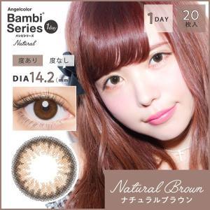 Bambi Series Natural(バンビシリーズ ナチュラル) ワンデー 20枚×2箱SET|select-eyes|05