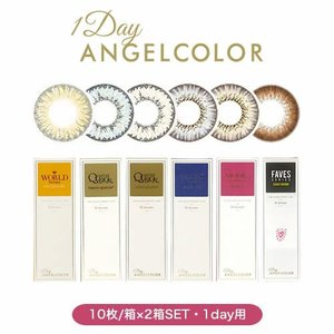 [Point12倍] エンジェルカラー デイリーズ+ 度あり・度なし 1day (Angelcolor Dailies) 1箱10枚×2箱SET|select-eyes