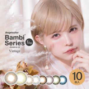 エンジェルカラー ワンデー バンビシリーズ ヴィンテージ 10枚入|select-eyes