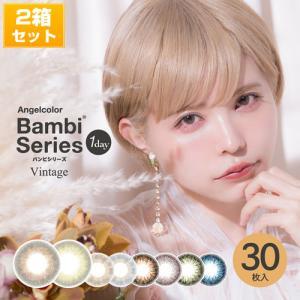 [Point15倍/送料無料]エンジェルカラー バンビ ヴィンテージワンデー30枚×2箱|select-eyes