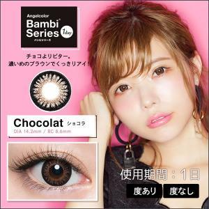 [Point15倍/送料無料]エンジェルカラー ワンデー Banbi  1day 30枚入り2箱SET 益若つばさ  度なし度あり|select-eyes|02
