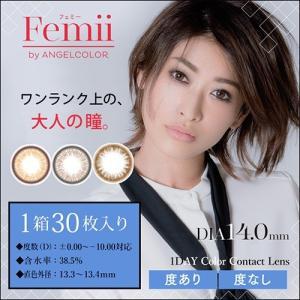 フェミーバイエンジェルカラー(Femii by Angelcolor) ナチュラル ワンデー カラコン DIA14.0mm【1箱30枚入り】|select-eyes