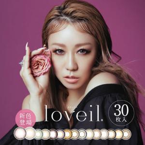loveil〜ラヴェール〜倖田來未プロデュースloveil・ワンデーカラコン(1箱30枚入り・全10色)【送料無料】|select-eyes