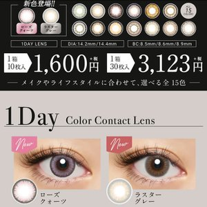 loveil/ラヴェール 30枚×2箱SET/倖田來未カラコン・ワンデー(全10色)|select-eyes|02