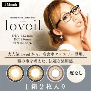 [Point12倍] loveil ラヴェイル マンスリー度なし1箱2枚入り 倖田來未 カラコン|select-eyes
