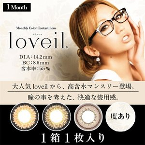 [Point10倍] loveil ラヴェイル マンスリー 度あり1箱1枚入り 倖田來未 カラコン(1ヶ月用カラコン) select-eyes