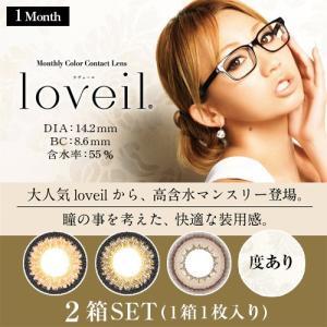 [Point15倍] loveilラヴェイル マンスリー度あり  1箱1枚×2箱SET 倖田來未 カラコン|select-eyes