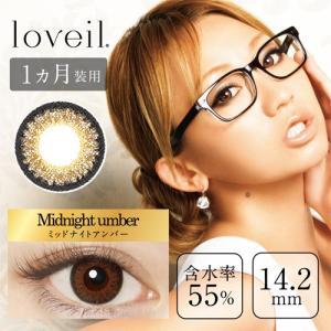 [Point15倍] loveilラヴェイル マンスリー度あり  1箱1枚×2箱SET 倖田來未 カラコン|select-eyes|02