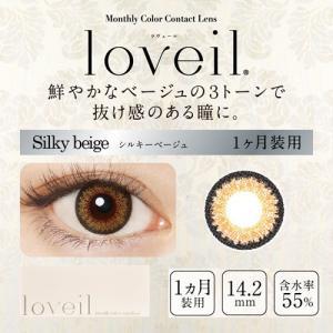 [Point15倍] loveilラヴェイル マンスリー度あり  1箱1枚×2箱SET 倖田來未 カラコン|select-eyes|03