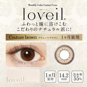 [Point15倍] loveilラヴェイル マンスリー度あり  1箱1枚×2箱SET 倖田來未 カラコン|select-eyes|04