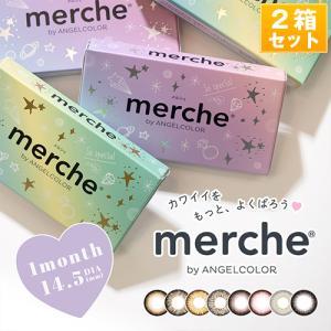 メルシェ/merche by ANGELCOLOR/1ヵ月交換(度あり/2箱セット・1箱1枚入り)カワイイをよくばろう|select-eyes