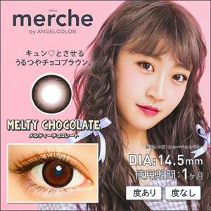 メルシェ/merche by ANGELCOLOR/1ヵ月交換(度あり/2箱セット・1箱1枚入り)カワイイをよくばろう|select-eyes|13