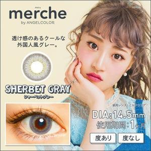 メルシェ/merche by ANGELCOLOR/1ヵ月交換(度あり/2箱セット・1箱1枚入り)カワイイをよくばろう|select-eyes|15