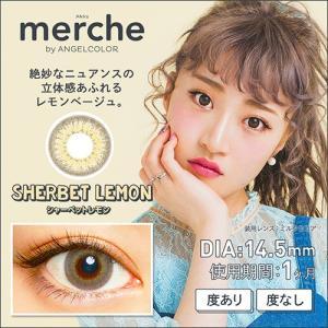 メルシェ/merche by ANGELCOLOR/1ヵ月交換(度あり/2箱セット・1箱1枚入り)カワイイをよくばろう|select-eyes|16