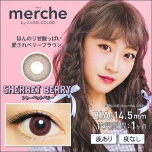 メルシェ/merche by ANGELCOLOR/1ヵ月交換(度あり/2箱セット・1箱1枚入り)カワイイをよくばろう|select-eyes|18