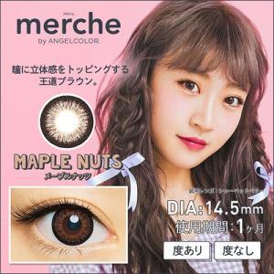 メルシェ/merche by ANGELCOLOR/1ヵ月交換(度あり/2箱セット・1箱1枚入り)カワイイをよくばろう|select-eyes|19