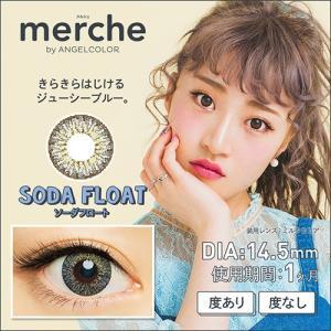 メルシェ/merche by ANGELCOLOR/1ヵ月交換(度あり/2箱セット・1箱1枚入り)カワイイをよくばろう|select-eyes|20