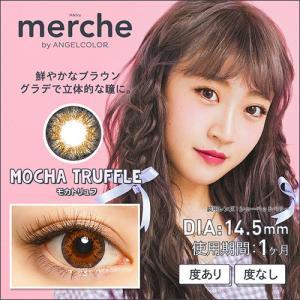 メルシェ/merche by ANGELCOLOR/1ヵ月交換(度あり/2箱セット・1箱1枚入り)カワイイをよくばろう|select-eyes|06