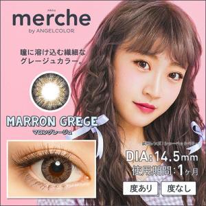 メルシェ/merche by ANGELCOLOR/1ヵ月交換(度あり/2箱セット・1箱1枚入り)カワイイをよくばろう|select-eyes|07