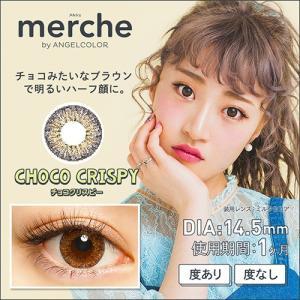 メルシェ/merche by ANGELCOLOR/1ヵ月交換(度あり/2箱セット・1箱1枚入り)カワイイをよくばろう|select-eyes|09