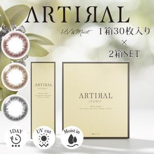 アーティラル ワンデー UVモイスト/ARTIRAL ナチュラルカラコン 1箱30枚入り×2箱セット(DIA14.0mm)|select-eyes