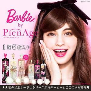 バービーbyピエナージュ 2WEEK 1箱6枚入/Barbie by PienAge 2week・6色 ( 度あり・度なし)|select-eyes