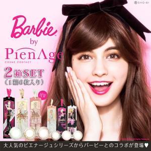 バービーbyピエナージュ 2WEEK 2箱SET(1箱6枚入)/Barbie by PienAge 2week・6色 ( 度あり・度なし)|select-eyes