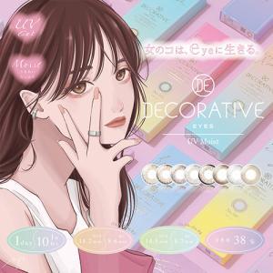 デコラティブアイズワンデー UVモイスト 1箱10枚入り / わがままを叶える、きゅんと恋させる瞳。|select-eyes