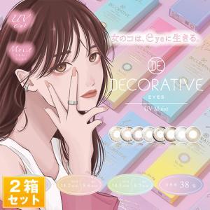 デコラティブアイズワンデー UVモイスト 10枚×2箱SET/ わがままを叶える、きゅんと恋させる瞳。|select-eyes