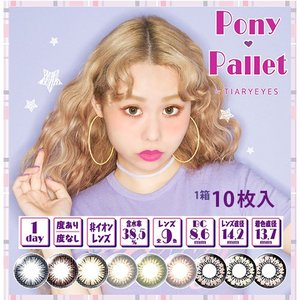 Pony Pallet by TIARYEYTES/ポニーパレット 1箱10枚入り ぺこさんイメージモデル【 度なし・度あり 1day カラコン 】|select-eyes