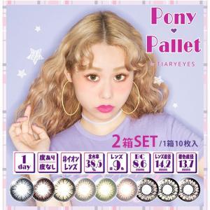 Pony Pallet by TIARYEYTES/ポニーパレット 2箱set(1箱10枚入り) ぺこさんイメージモデル【 度なし・度あり 1day カラコン 】|select-eyes