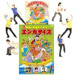 演歌で健康たいそう!エンカサイズ vol.7〜ふたり酒|select-mirai