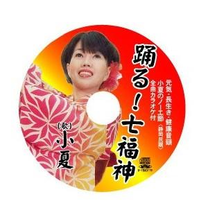 七福神と一緒に盆踊り風 小夏の元気・長生き・健康体操 DVD  クリックポスト又はネコポス便送料無料・代引不可|select-mirai