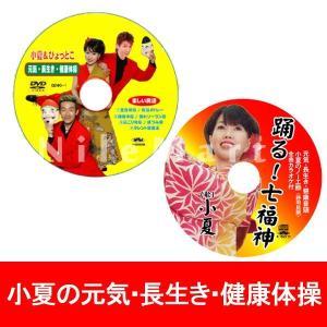 小夏&ひょっとこ (おなじみの民謡で楽...の関連商品8
