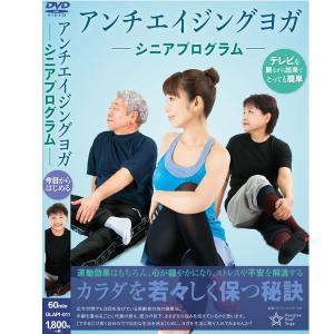 アンチエイジングヨガ〜シニアプログラム〜 クリックポスト又はネコポス便送料無料|select-mirai