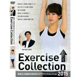 背伸ばし体操 清水真先生のエクササイズコレクション 2015 クリックポスト又はネコポス便送料無料|select-mirai