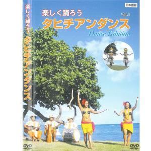 楽しく踊ろうタヒチアンダンスVol.1 DANCE TAHITIAN|select-mirai