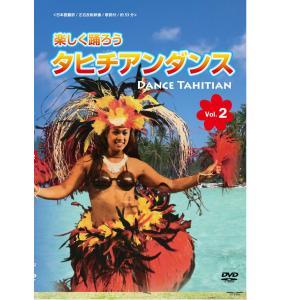 楽しく踊ろうタヒチアンダンスVol.2 DANCE TAHITIAN|select-mirai