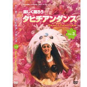 楽しく踊ろうタヒチアンダンスVol.3 DANCE TAHITIAN|select-mirai