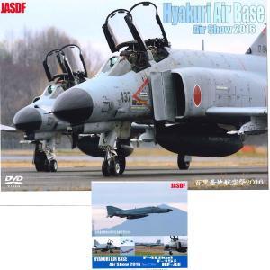 JASDF 航空自衛隊 百里基地航空祭2016